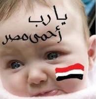 اللهم احفظ مصر