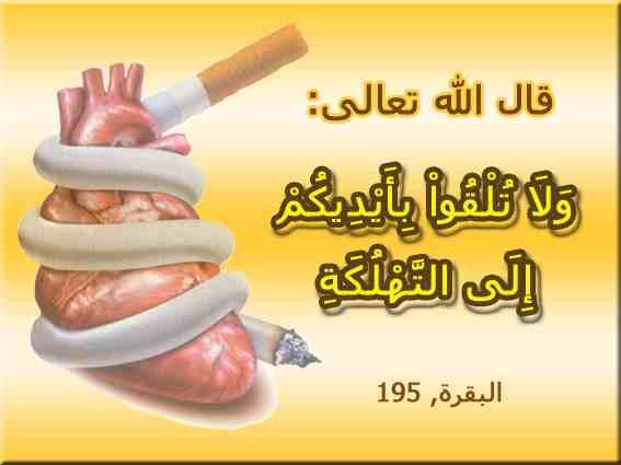 التدخين حرام والمدخن قاتل لنفسه