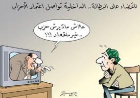 سجن عاطلين بالجزائر