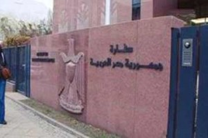 القنصلية المصرية العامة بالرياض تعرب عن قلقها من توالي قتل المصريين