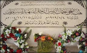 ضريح أبوعمار ياسر عرفات
