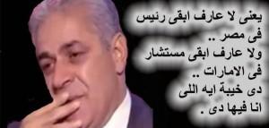 حمدين صباحي يندب حظه لا عارف أبق رئيس و لا مستشار للإمارات