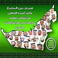 الأمن الاماراتي يرفض قرار المحكمة ويعيد المعتقلين للسجون السرية