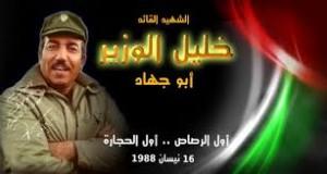 الثائر خليل الوزير الملقب ابو جهاد