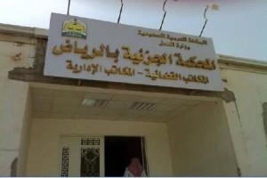 المحكمة الجزائية الرياض