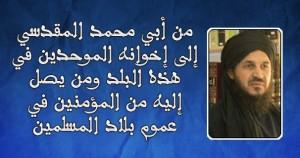 رسالة من وراء قضبان أم اللولو الأردني إلى الموحدين
