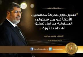 مرسي يعلن عن تغيير وزاري قريب