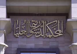 المحكمة الدستورية العليا