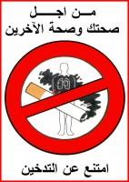 التدخين سبب وفاة 170 ألف مصري سنوياً