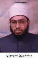الشيخ محمد بن رزق طرهوني