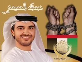 محكمة إماراتية تؤيد الحكم الجائر بسجن المدون والناشط عبدالله الحديدي