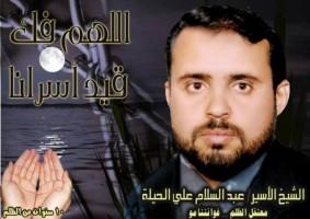 عبد السلام الحيلة