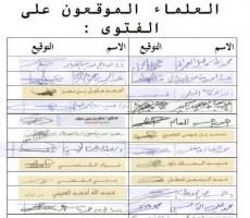 توقيعات علماء اليمن على فتوى وجوب مناصرة الشعب السوري