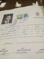 شهادة تخرج عدلي منصور