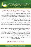 بيان الهيئة الشرعية للحقوق والإصلاح