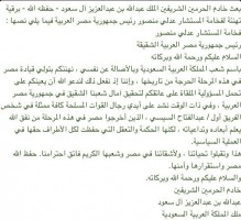 تهنئة عبد الله للسيسي