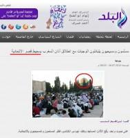 صدى البلد ينشر صورة من المسجد الأقصى على أنها أمام الاتحادية