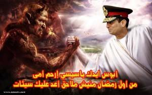 السيسي يهزم الشيطان