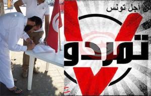 الإمارات تتجه لدعم تمرد تونس