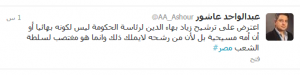 tweet 3ashor