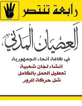 3esian rab3ah