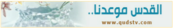 قناة القدس الفضائية