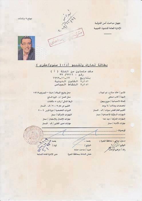 استمارة خالد صلاح في أمن الدولة