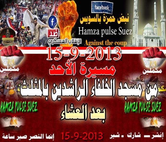 a556f2643 متابعة متجددة . . الأحد 15 سبتمبر من الأسبوع الوفاء لدماء الشهداء.