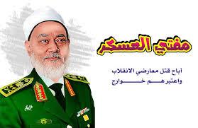 مفتي العسكر علي جمعة