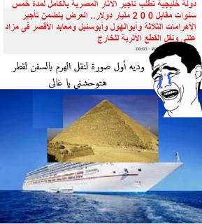 الانقلاب يؤجر الاهرامات بعد اتهام مرسي ببيعه