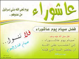 3ashoraa