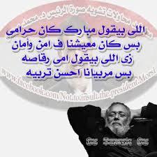 mubarak rqasah