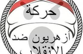 azhar anti coup