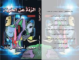 book ridah