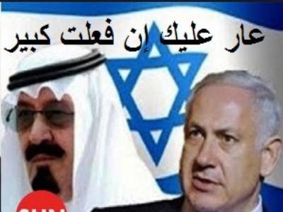 ksa israel