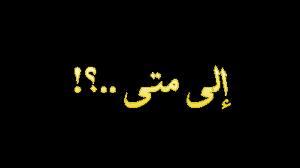 tel when