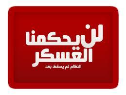 no 3askar
