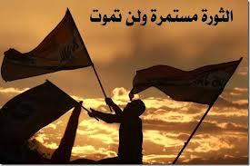 thawrah mostmirah1