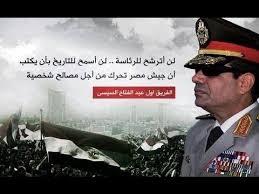 السيسي يترشح بعد قال انه لن يترشح