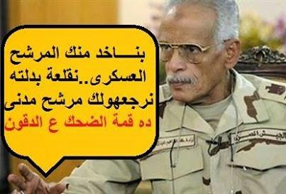 السيسي مرشح مدني