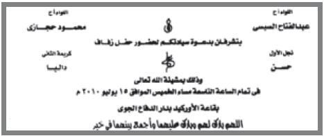 أبن السيسي متزوج من أبنة حجازي