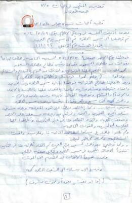 رسالة مسربة من داخل سجن الحضرة تحكي حقيقة التعذيب الذي حدث يوم 29 مارس الماضي والذي كان سبب في اضراب المعتقلين