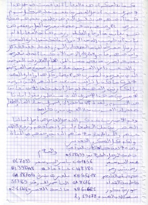 رسالة عائلات المعتقلين بالمغرب