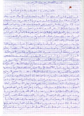 رسالة سجن مغرب1