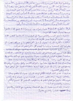 رسالة سجن مغرب2