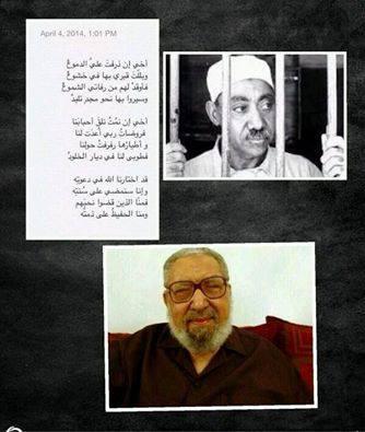 الشيخ محمد قطب رحمه الله