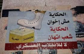مش إخوان