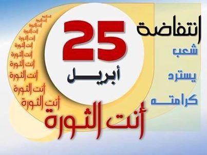 25 أبريل ثورة