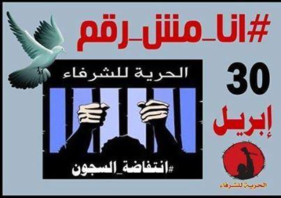 30 أبريل الحرية