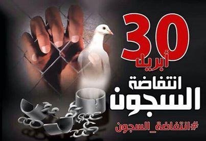 30 أبريل انتفاضة السجون